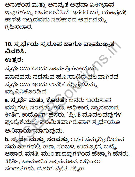 1st PUC Sociology Question Bank Chapter 3 Social Process in Kannada 49
