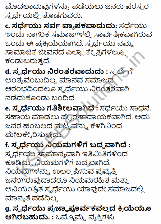 1st PUC Sociology Question Bank Chapter 3 Social Process in Kannada 50