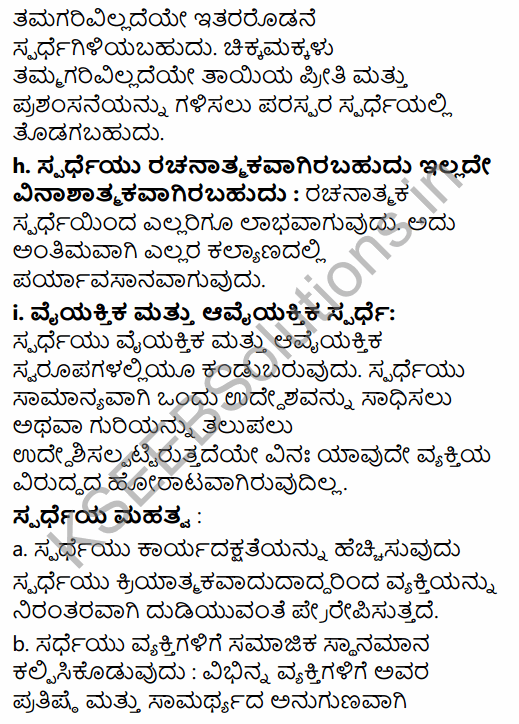 1st PUC Sociology Question Bank Chapter 3 Social Process in Kannada 51