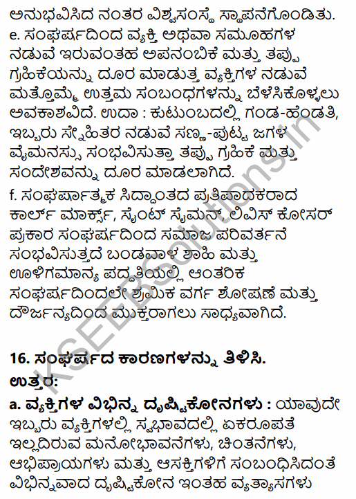 1st PUC Sociology Question Bank Chapter 3 Social Process in Kannada 61