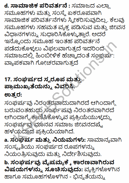 1st PUC Sociology Question Bank Chapter 3 Social Process in Kannada 63