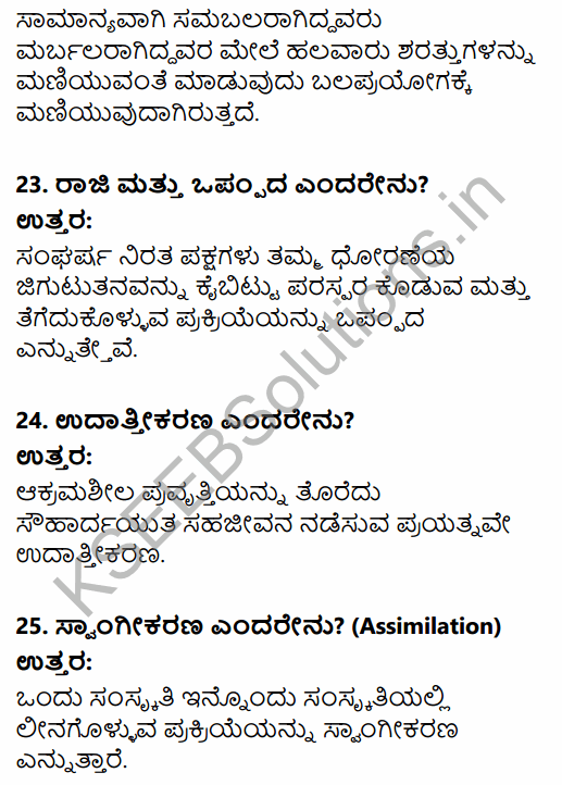 1st PUC Sociology Question Bank Chapter 3 Social Process in Kannada 7