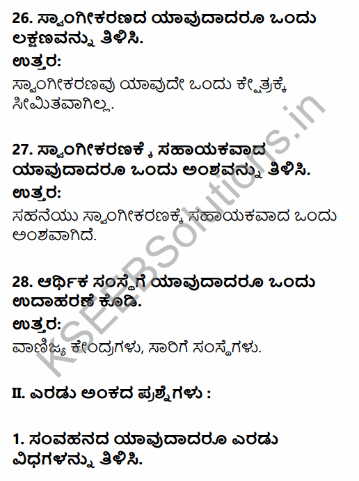 1st PUC Sociology Question Bank Chapter 3 Social Process in Kannada 8