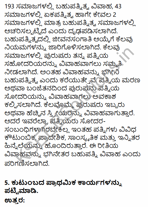 1st PUC Sociology Question Bank Chapter 5 Social Institutions in Kannada 23