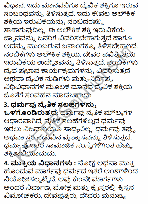 1st PUC Sociology Question Bank Chapter 5 Social Institutions in Kannada 33