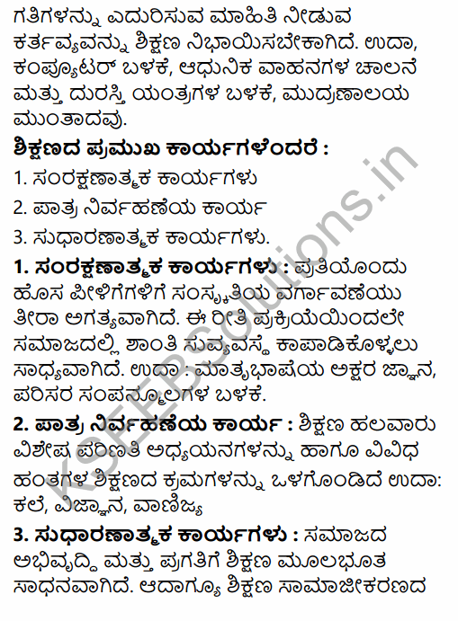 1st PUC Sociology Question Bank Chapter 5 Social Institutions in Kannada 35
