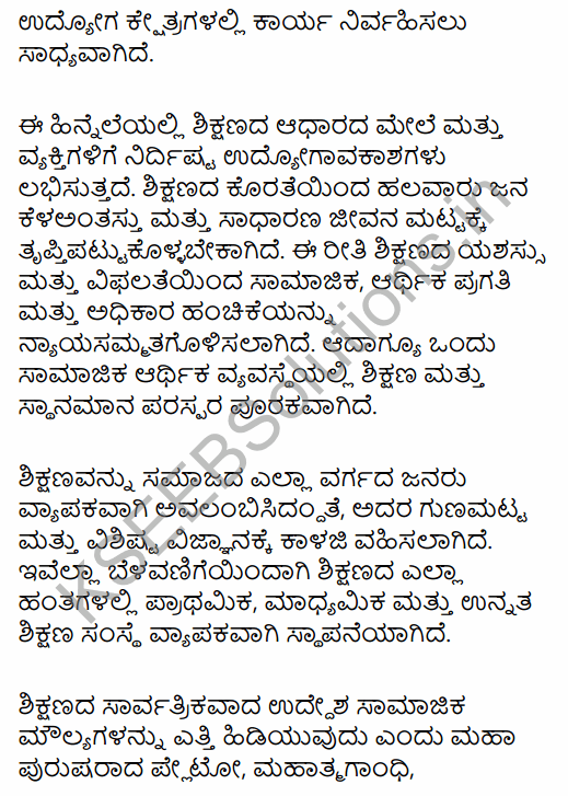 1st PUC Sociology Question Bank Chapter 5 Social Institutions in Kannada 40