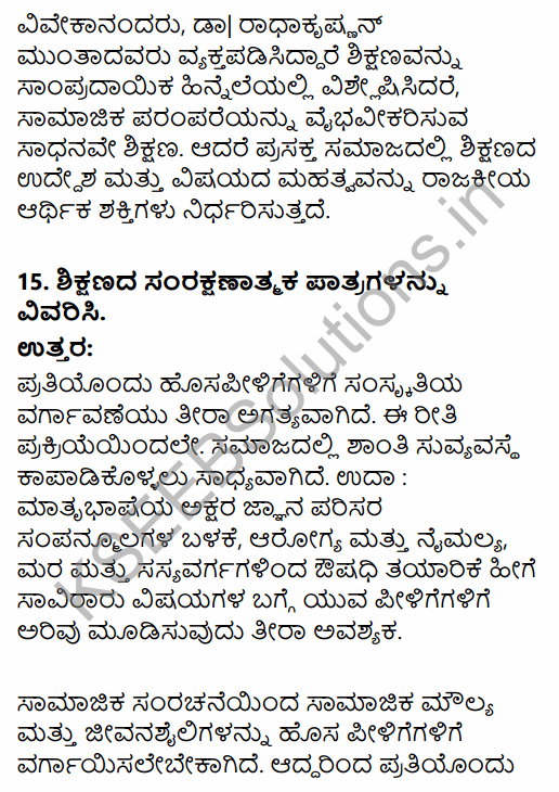 1st PUC Sociology Question Bank Chapter 5 Social Institutions in Kannada 41