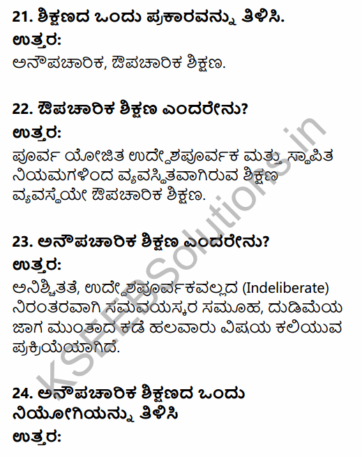 1st PUC Sociology Question Bank Chapter 5 Social Institutions in Kannada 7