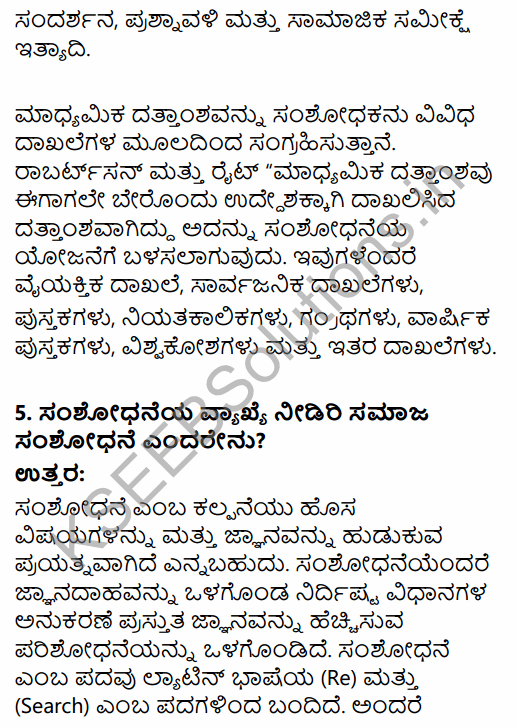 1st PUC Sociology Question Bank Chapter 7 Social Research in Kannada 12