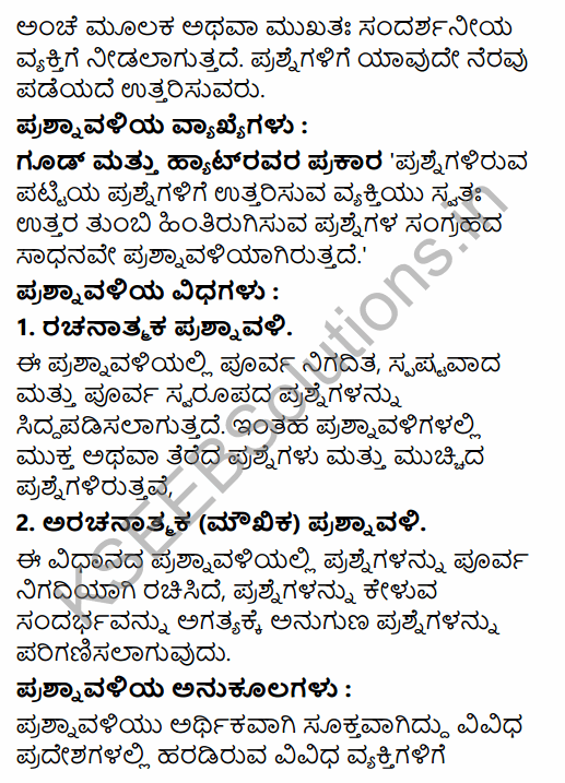 1st PUC Sociology Question Bank Chapter 7 Social Research in Kannada 18