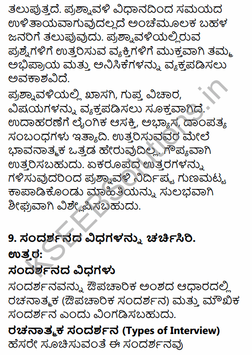 1st PUC Sociology Question Bank Chapter 7 Social Research in Kannada 19