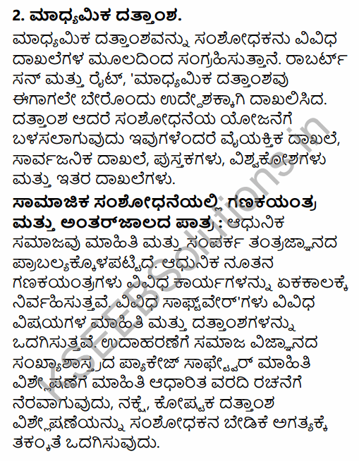 1st PUC Sociology Question Bank Chapter 7 Social Research in Kannada 27