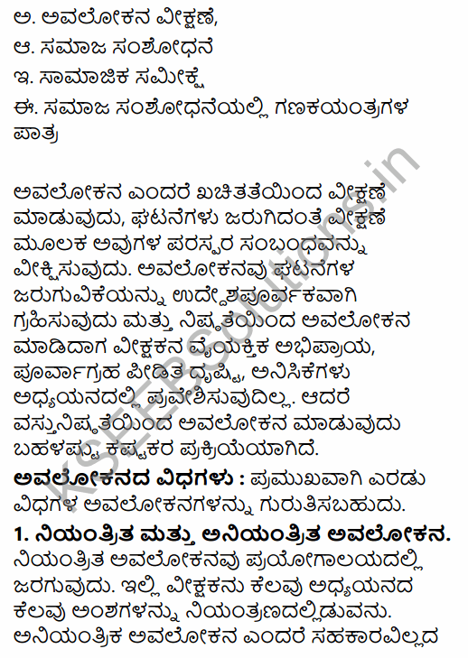 1st PUC Sociology Question Bank Chapter 7 Social Research in Kannada 34