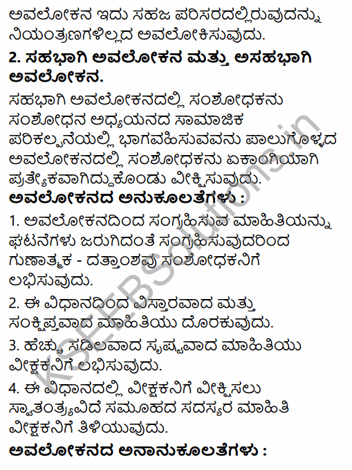 1st PUC Sociology Question Bank Chapter 7 Social Research in Kannada 35