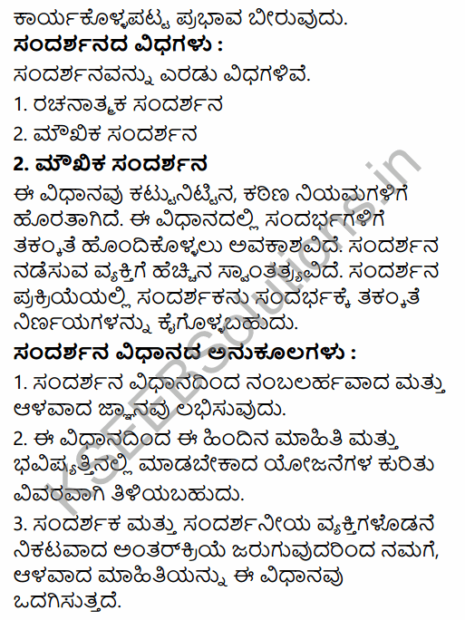 1st PUC Sociology Question Bank Chapter 7 Social Research in Kannada 40