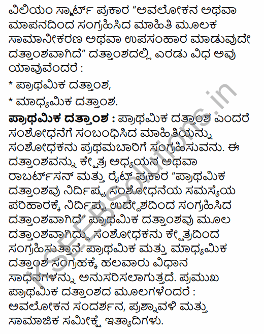 1st PUC Sociology Question Bank Chapter 7 Social Research in Kannada 7