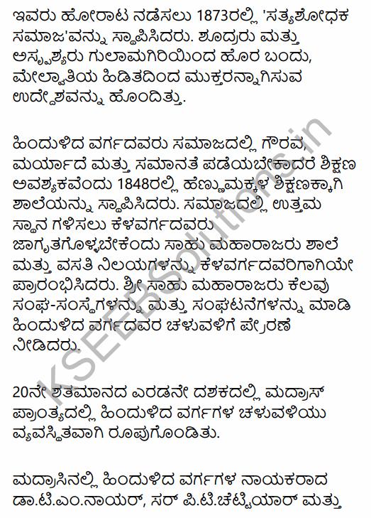 2nd PUC Sociology Question Bank Chapter 7 Social Movements in Kannada 15