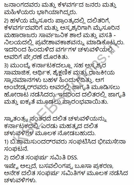 2nd PUC Sociology Question Bank Chapter 7 Social Movements in Kannada 19