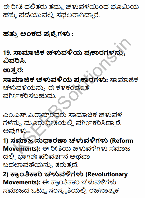 2nd PUC Sociology Question Bank Chapter 7 Social Movements in Kannada 20