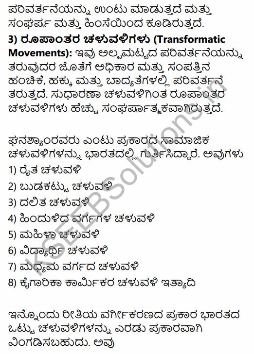 2nd PUC Sociology Question Bank Chapter 7 Social Movements in Kannada 21