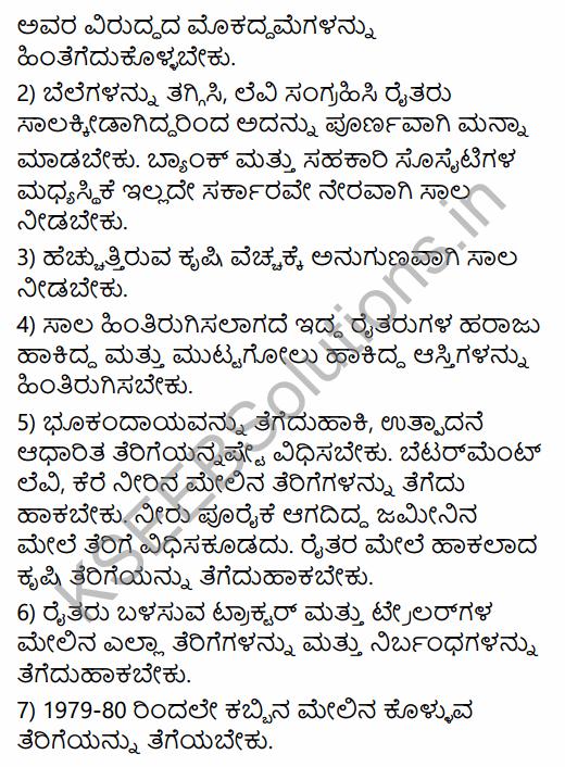 2nd PUC Sociology Question Bank Chapter 7 Social Movements in Kannada 29