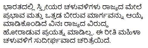 2nd PUC Sociology Question Bank Chapter 7 Social Movements in Kannada 35
