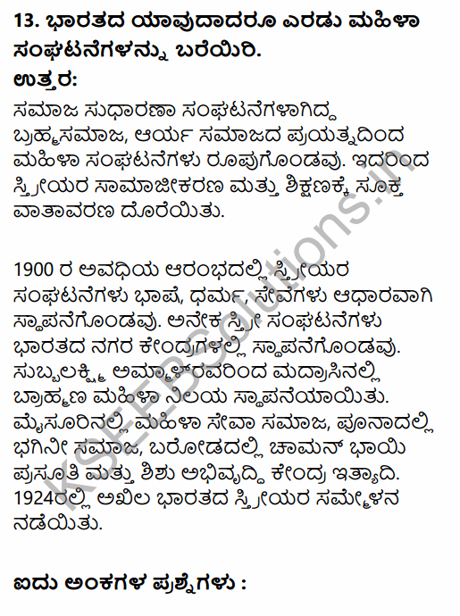 2nd PUC Sociology Question Bank Chapter 7 Social Movements in Kannada 7