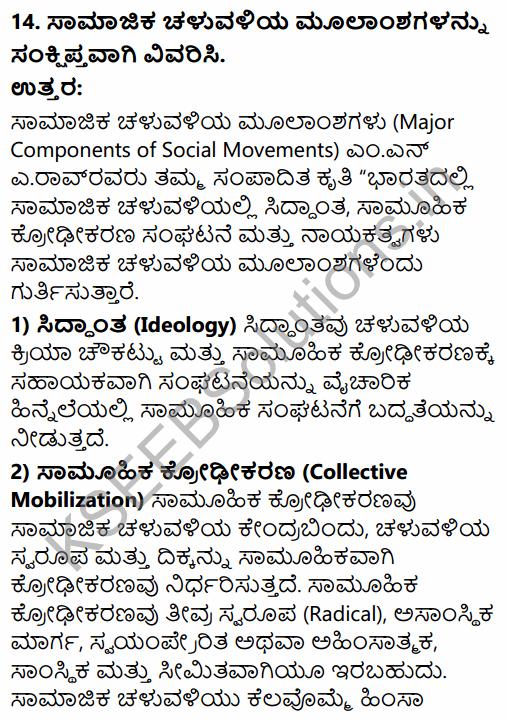 2nd PUC Sociology Question Bank Chapter 7 Social Movements in Kannada 8