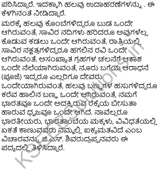 Aikyagana Summary in Kannada 3