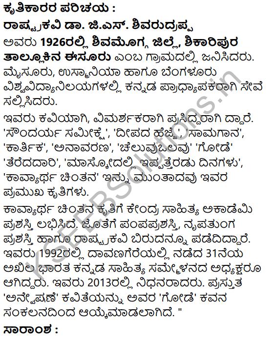 Anveshane Summary in Kannada 1