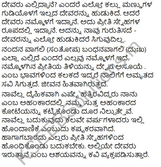 Anveshane Summary in Kannada 2