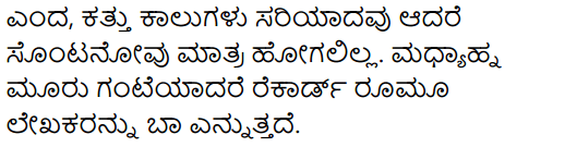 Asanada Mele Asana Summary in Kannada 4