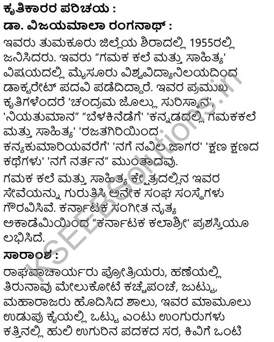 Blood Group Summary in Kannada 1