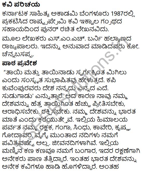 Desapremi Kavi Iqbal Summary in Kannada 1