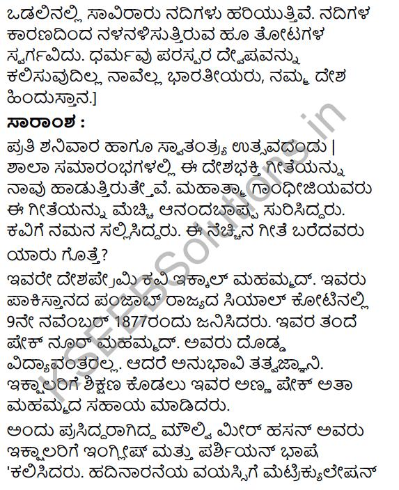 Desapremi Kavi Iqbal Summary in Kannada 3