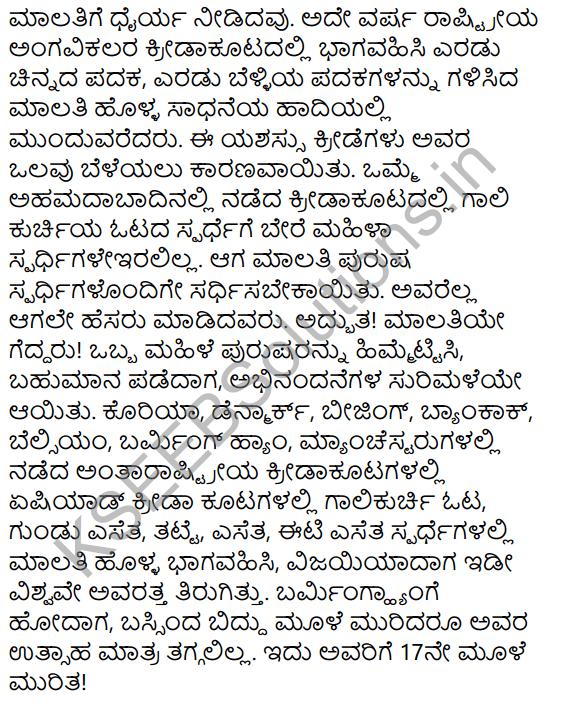 Edegundada Summary in Kannada 5