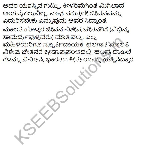 Edegundada Summary in Kannada 7