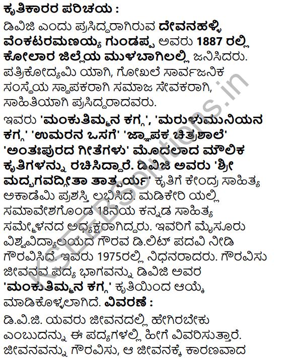 Gauravisu Jeevanava Summary in Kannada 1