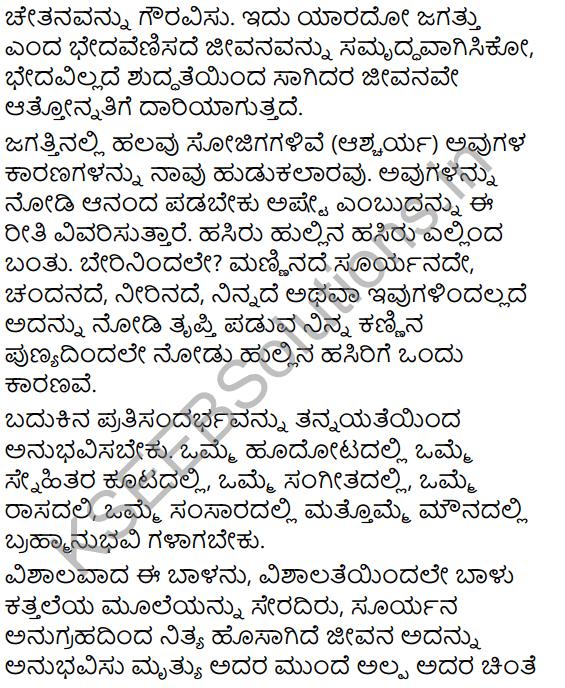 Gauravisu Jeevanava Summary in Kannada 2