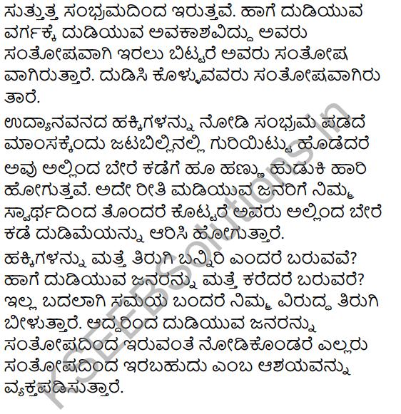 Harida Hakkigalu Summary in Kannada 2