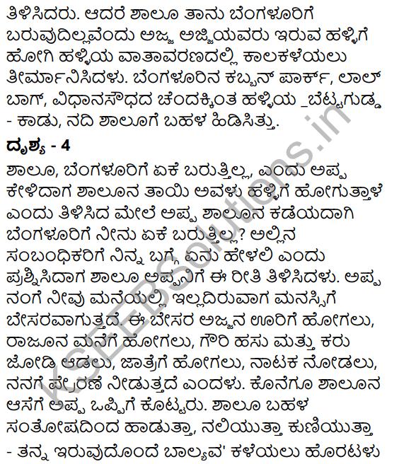 Kodi Nanna Balyava Summary in Kannada 4