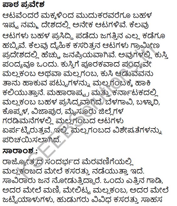 Mallakamba Summary in Kannada 1