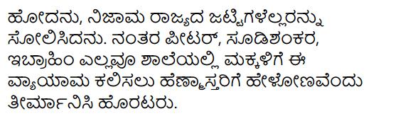 Mallakamba Summary in Kannada 4