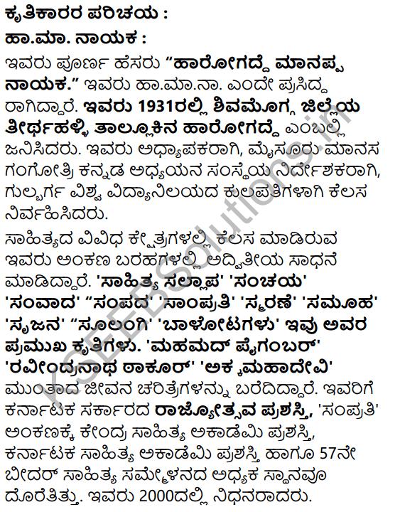 Ondu Marada Bele Summary in Kannada 1