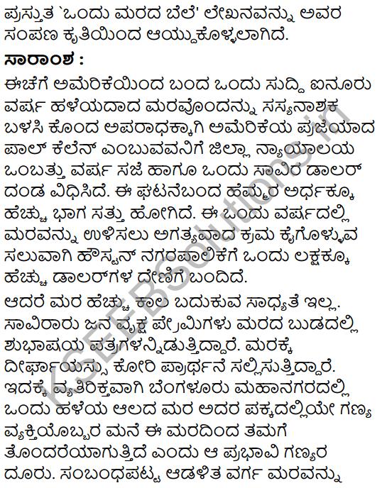 Ondu Marada Bele Summary in Kannada 2