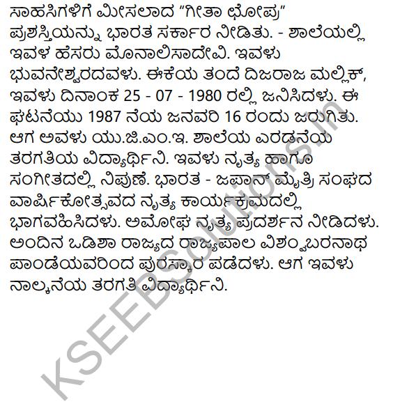 Sahasi Monalisa Summary in Kannada 5