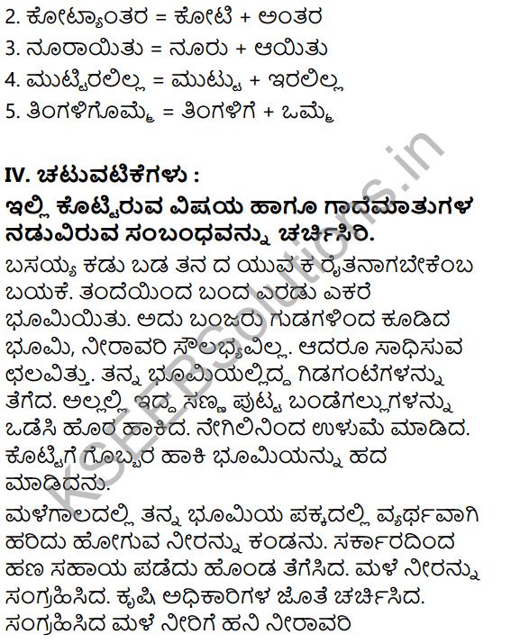 Tili Kannada Text Book Class 6 Solutions Gadya Chapter 4 Edegundada 10