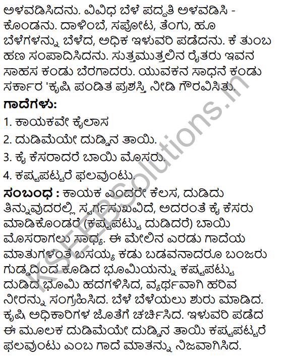 Tili Kannada Text Book Class 6 Solutions Gadya Chapter 4 Edegundada 11