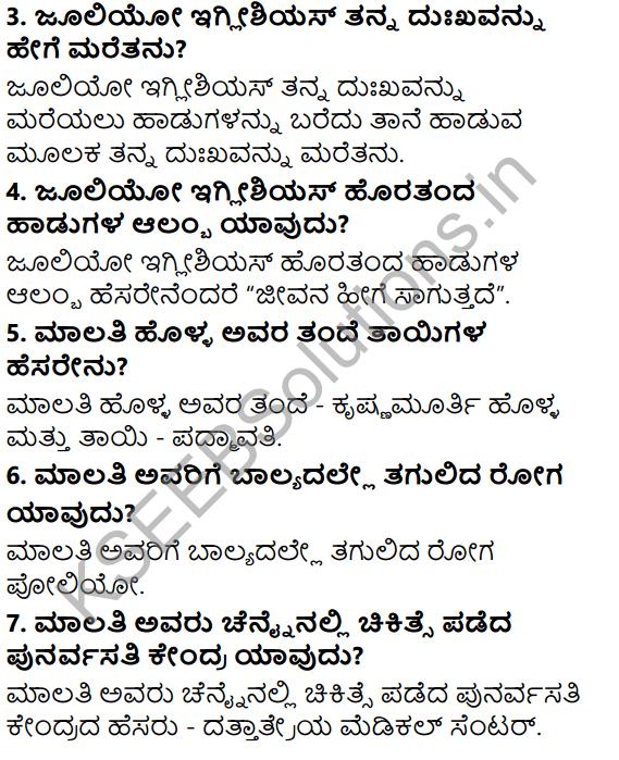Tili Kannada Text Book Class 6 Solutions Gadya Chapter 4 Edegundada 3